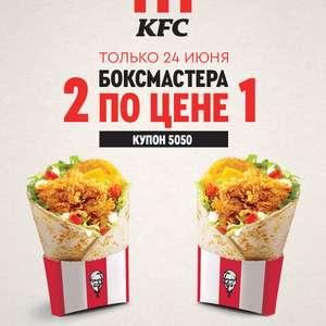 Два Боксмастера со стрипсами по цене одного в KFC