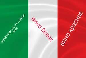 [Тамбов] Магнит скидки на вина например: Вино Сан Полино Брунелло Ди Монтальчино 2008г. 0.75 Италия. + в описании