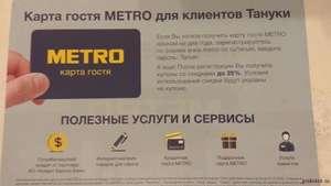 Карта гостя METRO на 2 года