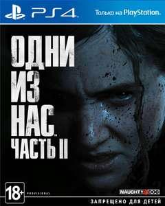 [PS4] Игра Одни из нас: Часть II