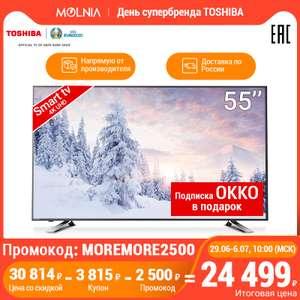 """Скидки на телевизоры TOSHIBA (например, ТВ 55"""" 55U5865 4K SmartTV) + подписка OKKO в подарок"""