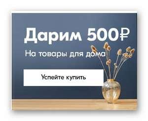 500/2500₽ на ряд товаров для дома