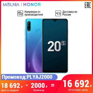 Смартфон HONOR 20S RU 6+128ГБ