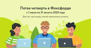"""50+ курсов для школьников бесплатно в рамках акции """"Пятая четверть"""""""