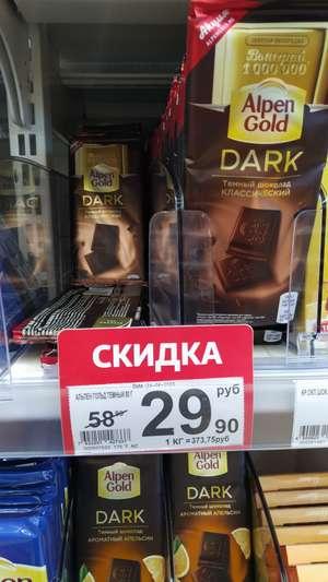 [Нижний Новгород] Alpen Gold Dark