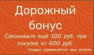 скидка 100 рублей, при покупке от 600 рублей