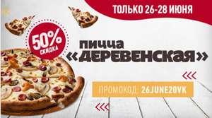 [Мск, Троицк, Ватутинки] Пицца Деревенская -50%