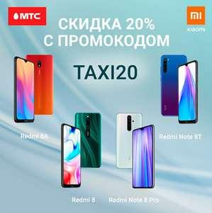 -20% на смартфоны и аксы Xiaomi, которые уже со скидками в МТС