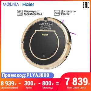 Робот-пылесос Haier HB-QT36B для сухой и влажной уборки