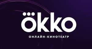 Бесплатно 45 дней подписки на Okko