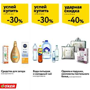 Одеяла и подушки -40%, вода и холодный чай -30%, средства для загара -30%