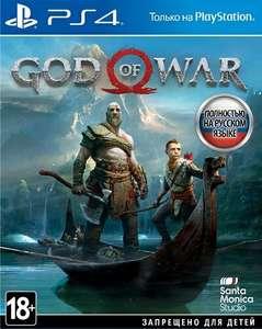 God of War [PS4]